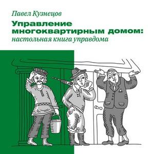 Книга «Управление многоквартирным домом: настольная книга управдома»