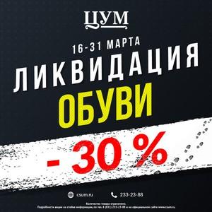 Весенняя распродажа обуви в ЦУМе Нижнего Новгорода!