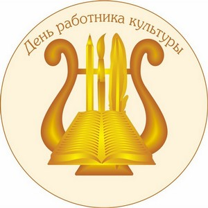 25 марта - День работника культуры России