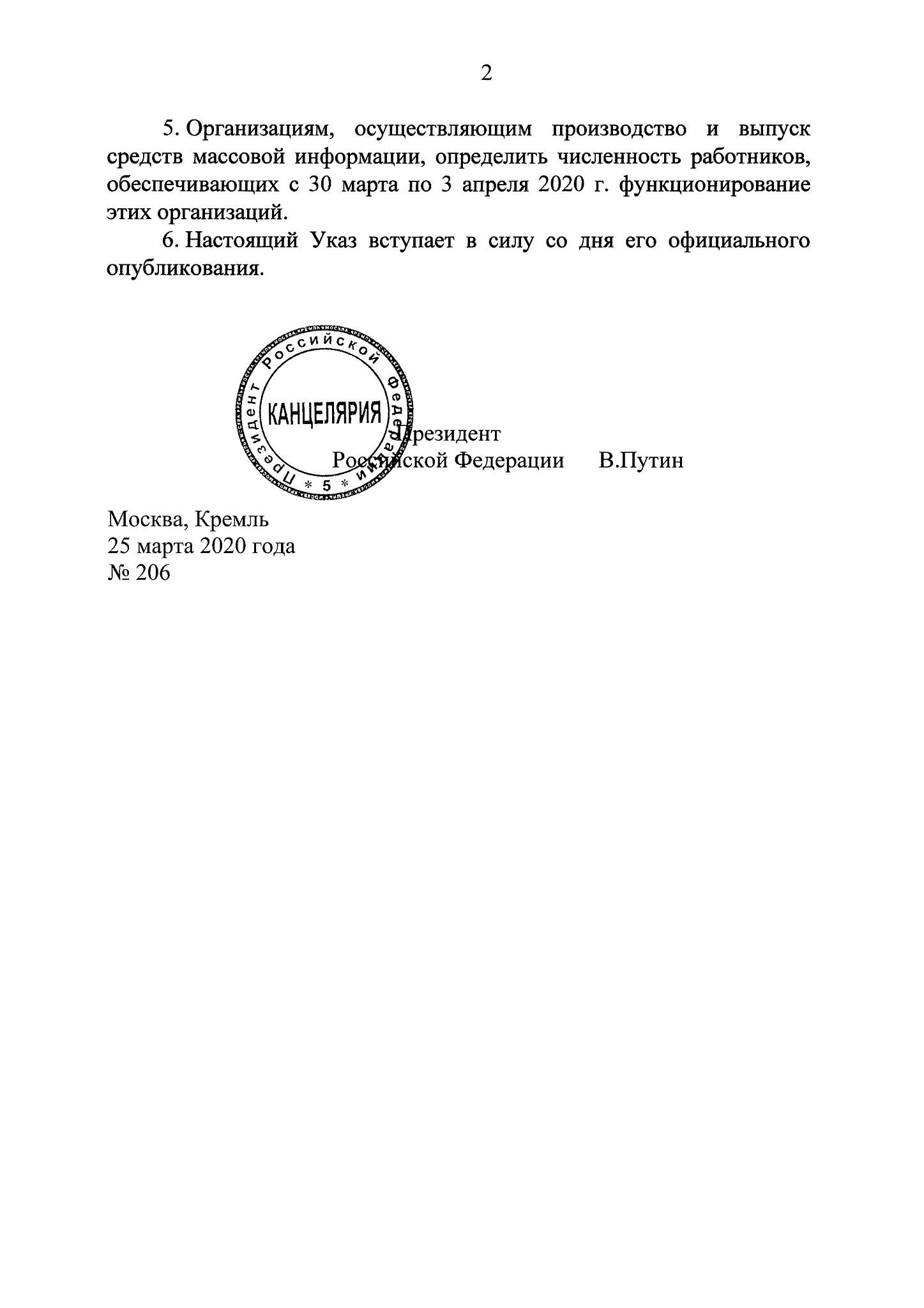 Указ № 206 от 25.03.2020 «Об объявлении в России нерабочих дней»