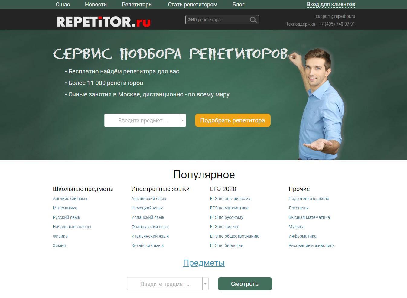 Компания Репетитор.ру запустила программу «Репетитор и налоги»