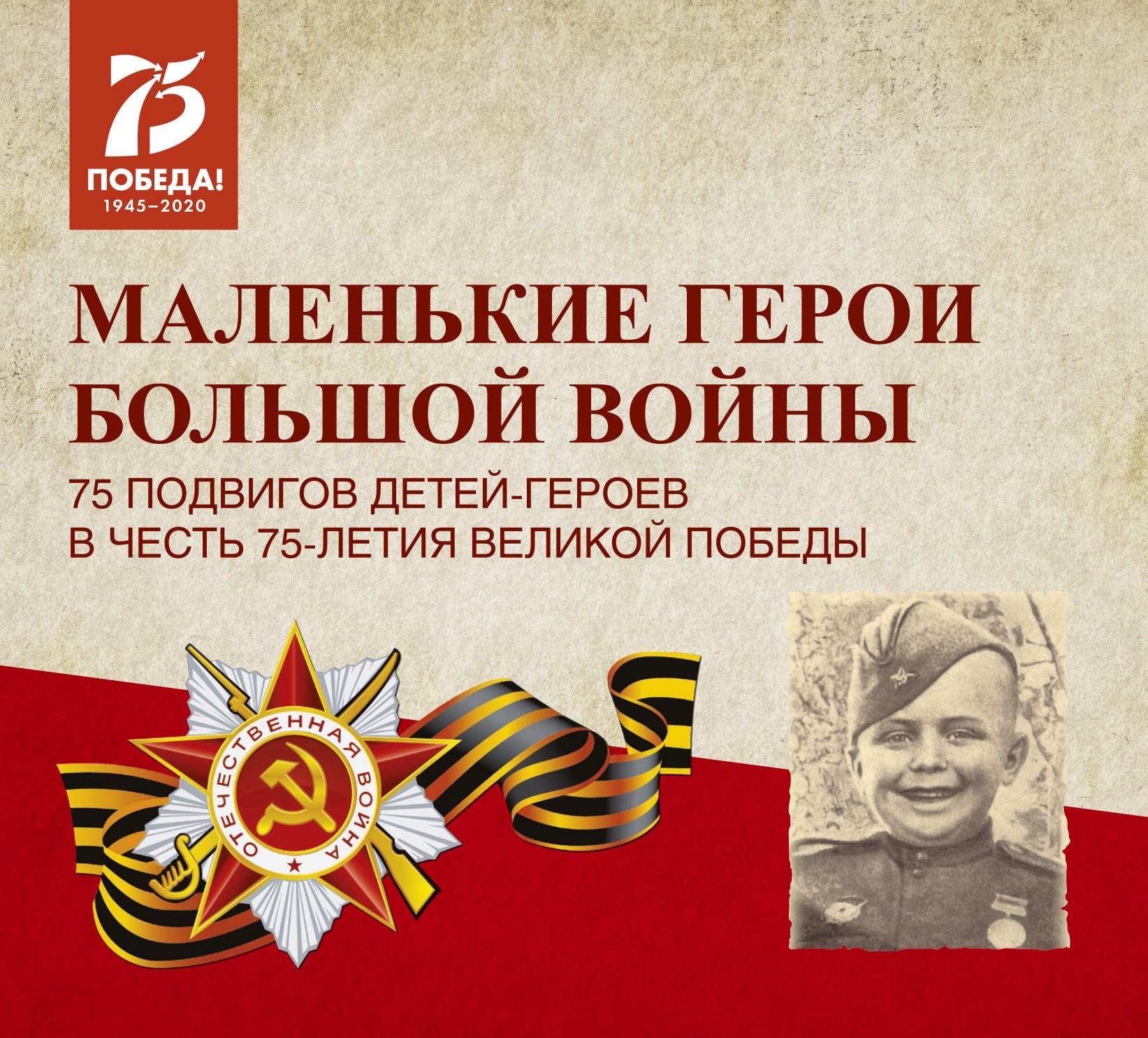Фонд Оксаны Федоровой выпускает аудиокнигу о детях-героях