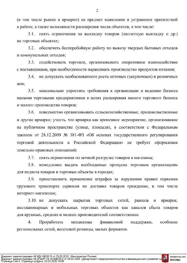 Указания министра промышленности и торговли России Д.В. Мантурова