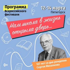 В Пятигорске проходит фестиваль