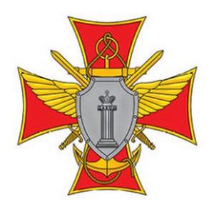 29 марта - День специалиста юридической службы в Вооруженных Силах РФ