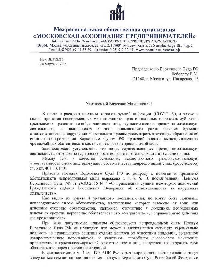 Обращение об инициативе проведения Верховным Судом РФ правовой оценки
