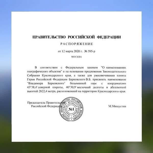 На карте Краснодарского края появился ещё один именной объект