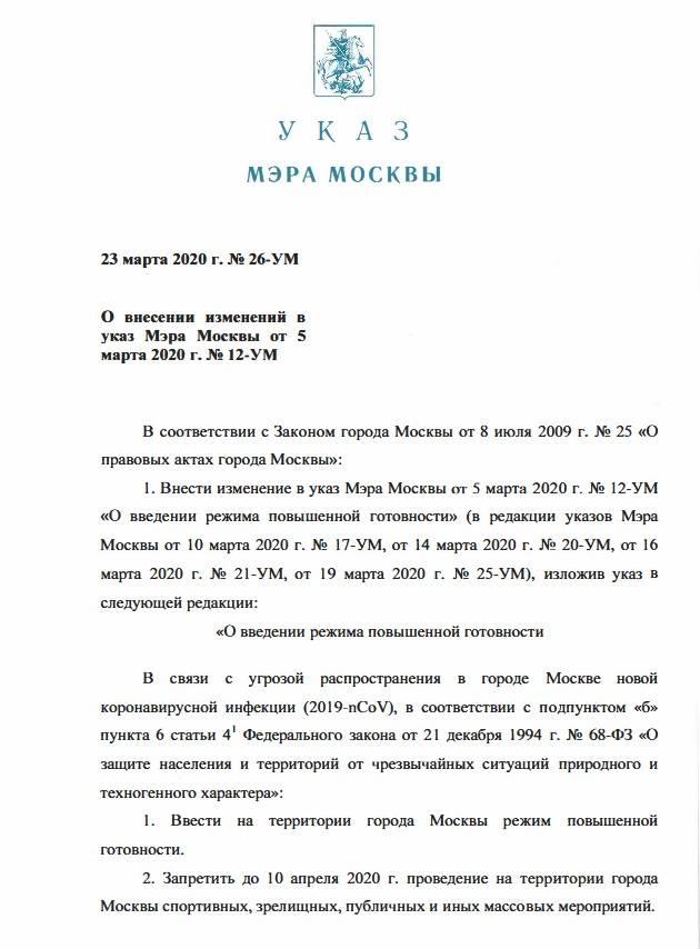 Поддержка москвичей старшего поколения