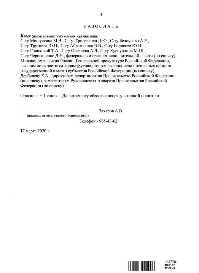 Поручение М. Мишустина о приостановлении проверок юрлиц и ИП