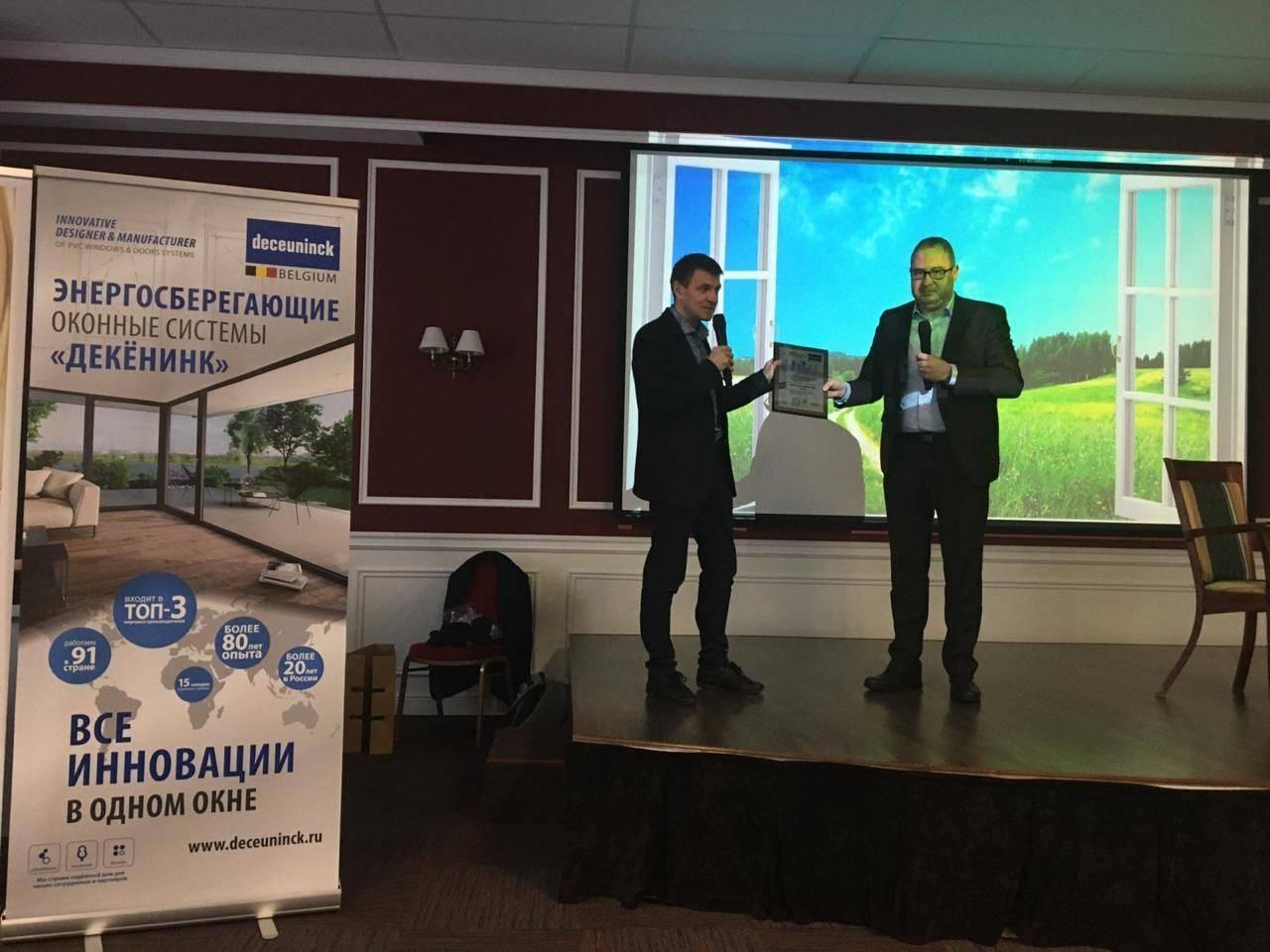 """ПСК Фэнстер и Deceuninck провели конференцию """"Оконные тренды 2020"""""""