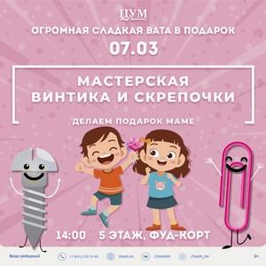 Подарок маме к 8 Марта можно сделать в нижегородском ЦУМе