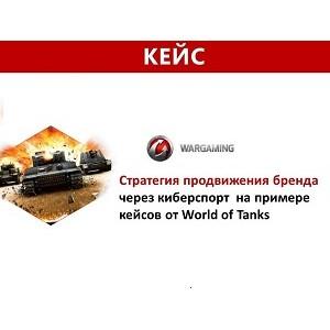 Продвижение бренда через киберспорт на примере кейсов World of Tanks