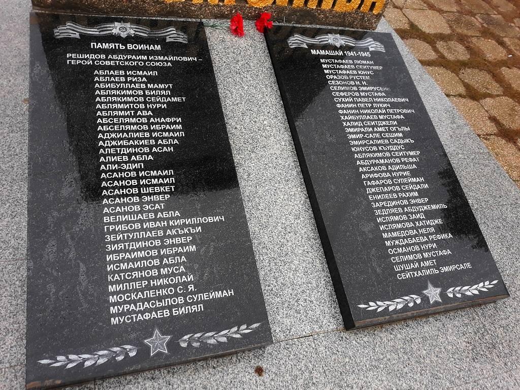 Списки погибших солдат, среди которых много крымских татар в селе Мамашай.