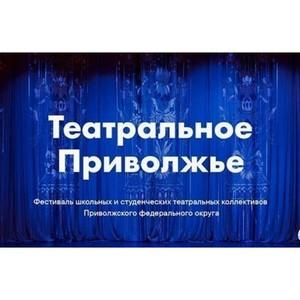 В Кирове назван первый номинант фестиваля «Театральное Приволжье»
