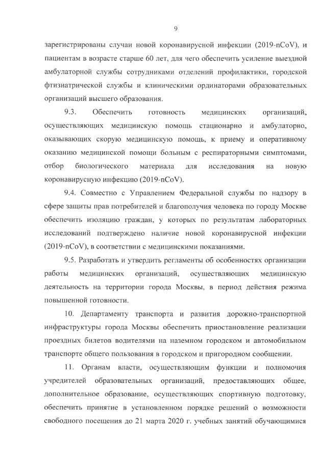 О внесении изменений в указ Мэра Москвы от 5 марта 2020 г. № 12-УМ