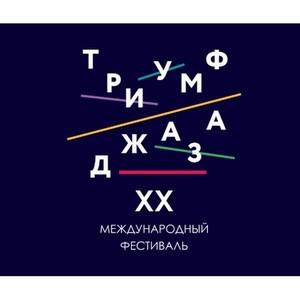 Фестиваль-конкурс «Детский Триумф джаза»