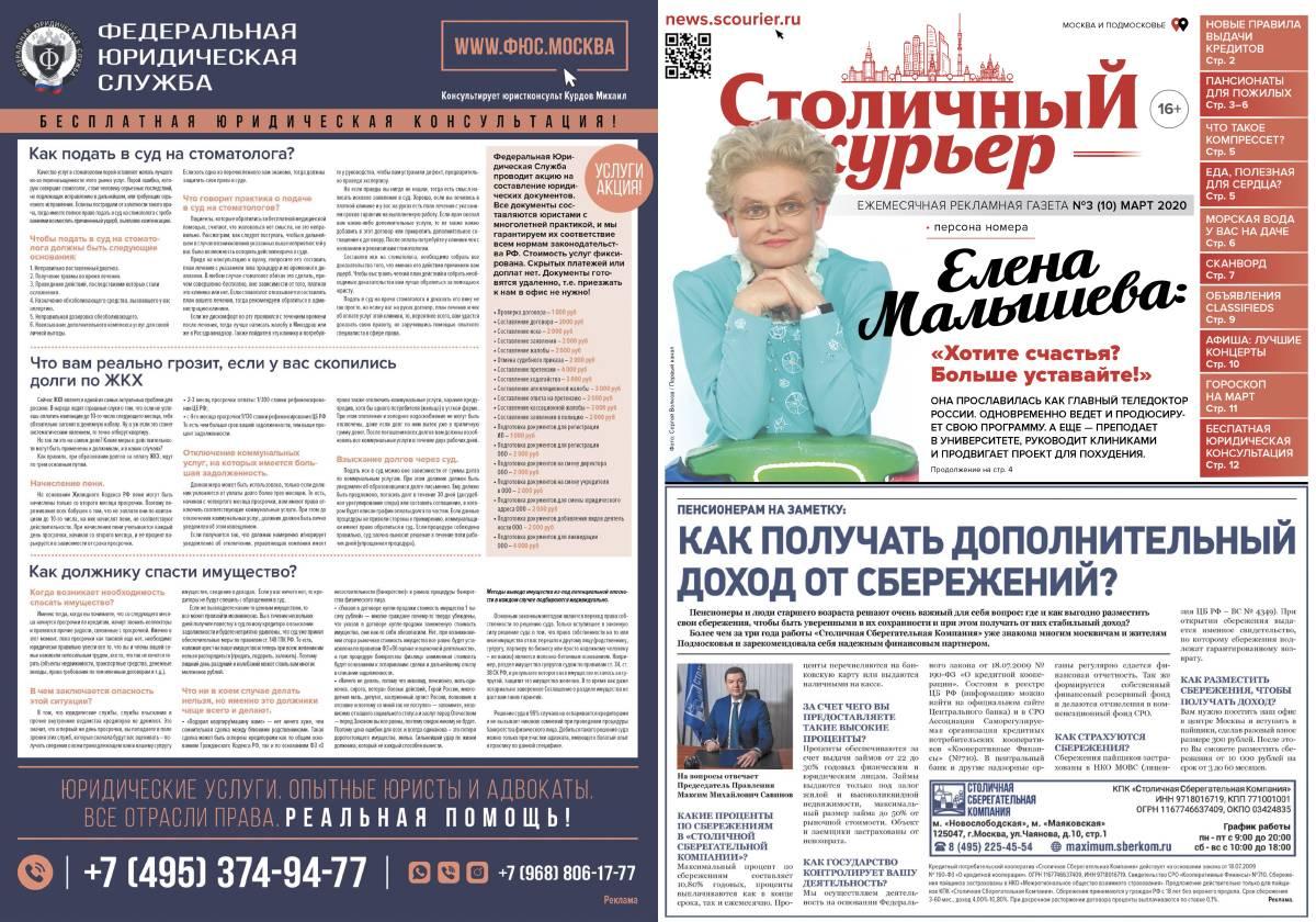 Вышел мартовский номер главной московской рекламной газеты «Столичный курьер».