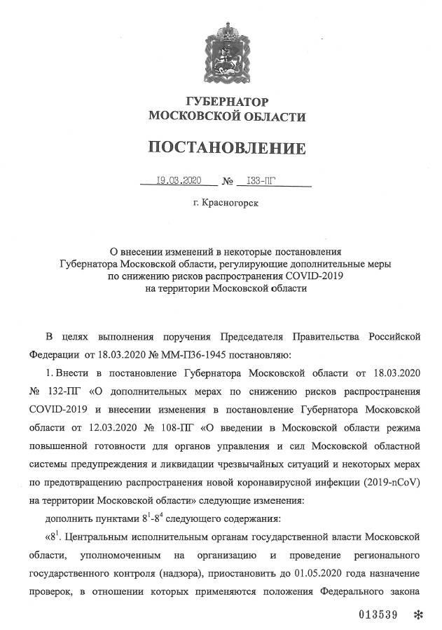 Постановление Губернатора МО от 19 марта 2020 года № 133-ПГ