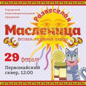 «Развеселую Масленицу» отпраздновали в Новосибирске