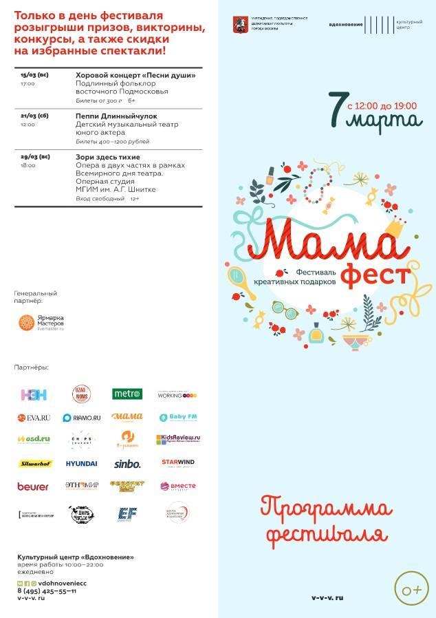 «Мама-фест» 2020 в Москве: креативные подарки и семейные развлечения