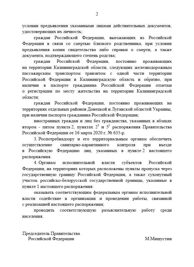 Распоряжение Правительства РФ от 27 марта 2020 г. № 763-р