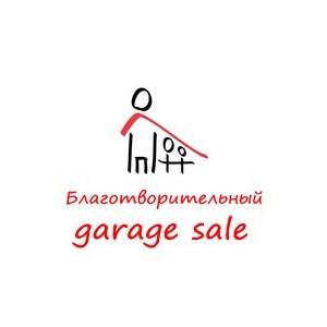 Благотворительная распродажа: Garage Sale в поддержку детей-сирот