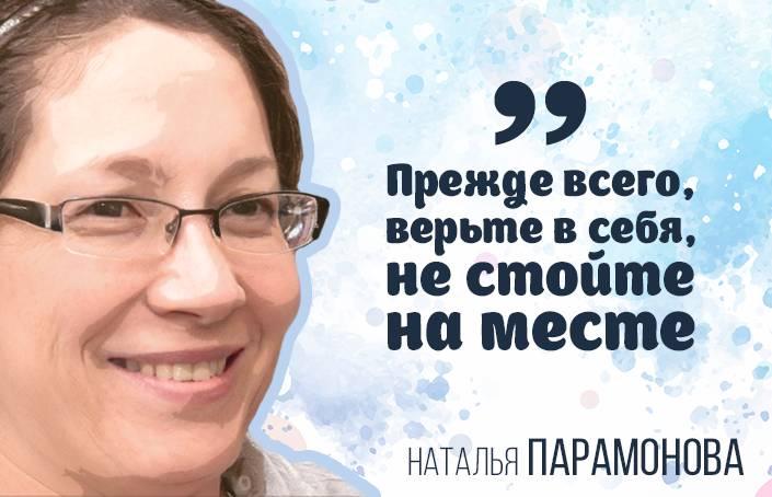 Наталья Парамонова о курсах МСФО и любимом хобби - история успеха