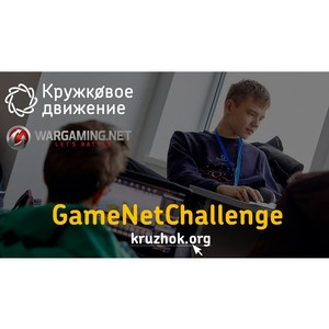Кружковое движение приглашает школьников к разработке игровых проектов
