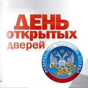 Налоговая инспекция Архангельска приглашает на Дни открытых дверей