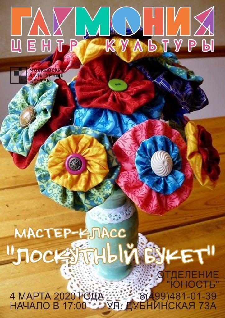 Московские библиотеки и культурные центры приглашают отметить 8 Марта