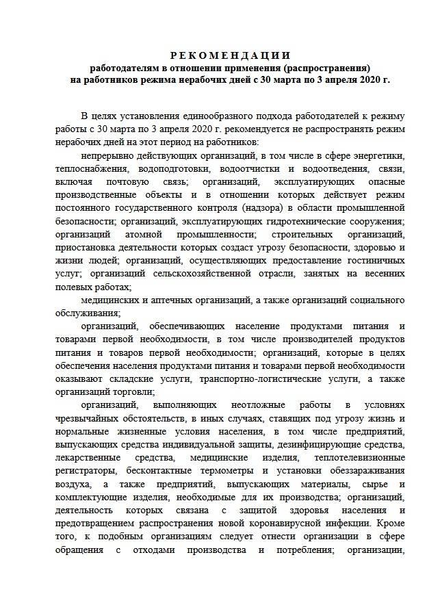 Письмо от 26 марта 2020 года № 14-4/10/П-2696