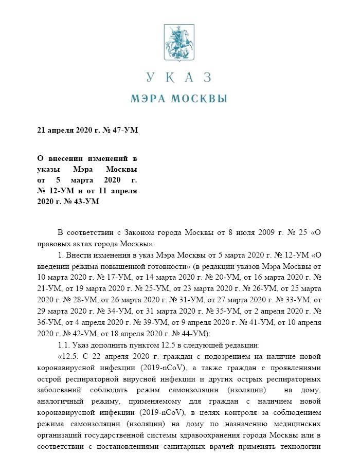 О внесении изменений в указы от 05.03.20 №12-УМ и от 11.04.20 №43-УМ