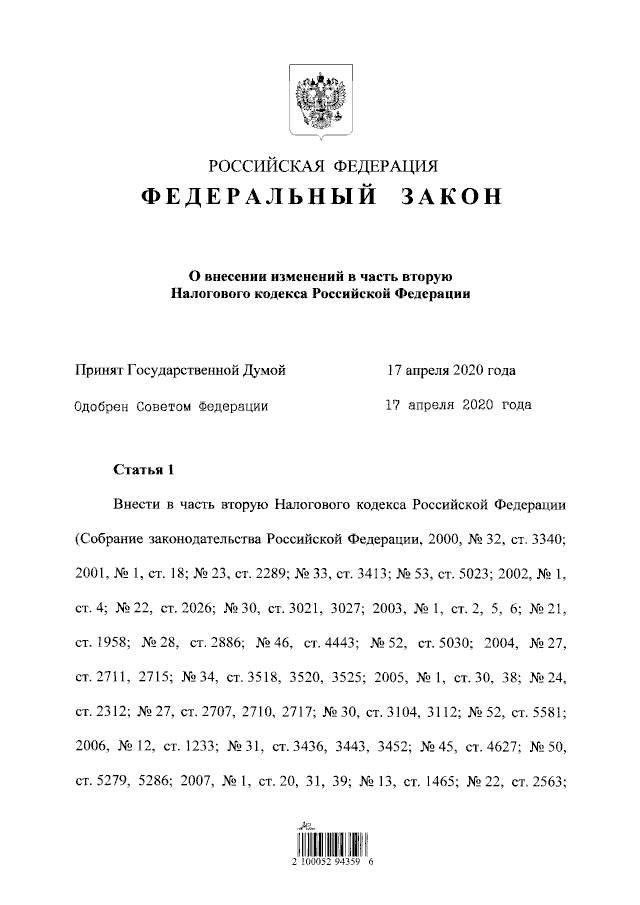 О внесении изменений в часть вторую Налогового кодекса РФ