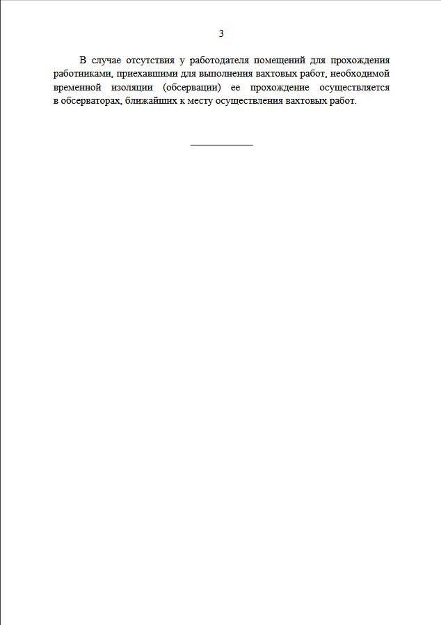 Временные правила работы вахтовым методом в период пандемии