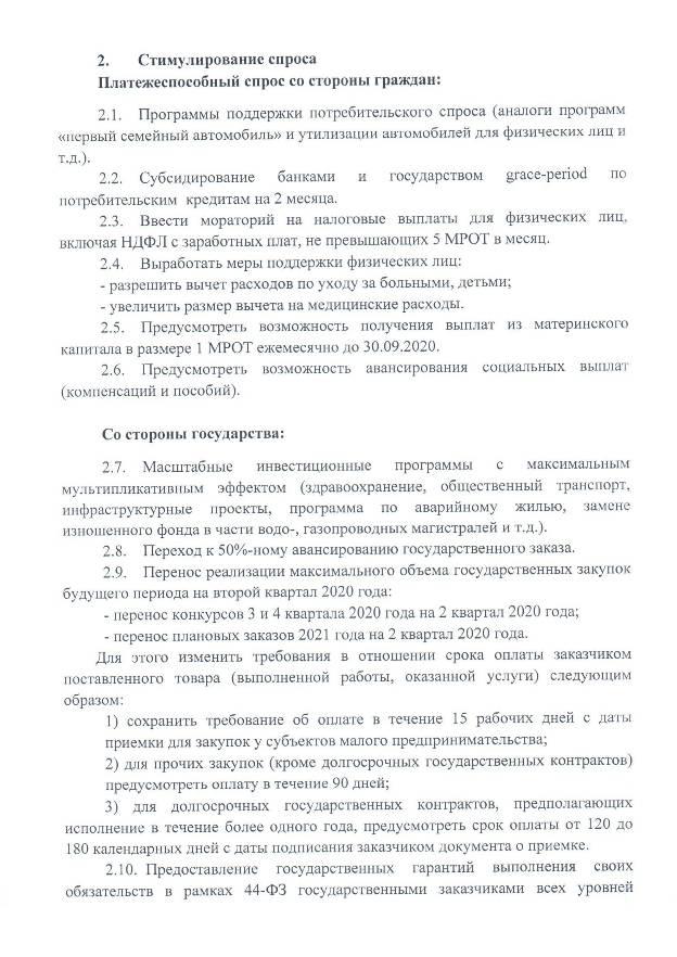 Письмо Мишустину от «Большой четверки» бизнес-объединений