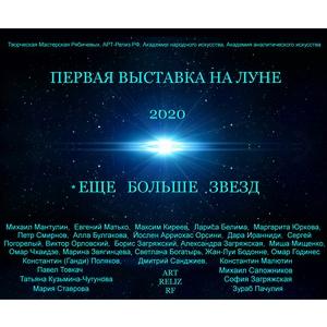 Первая Выставка на Луне 2020. Виртуальный проект продолжается