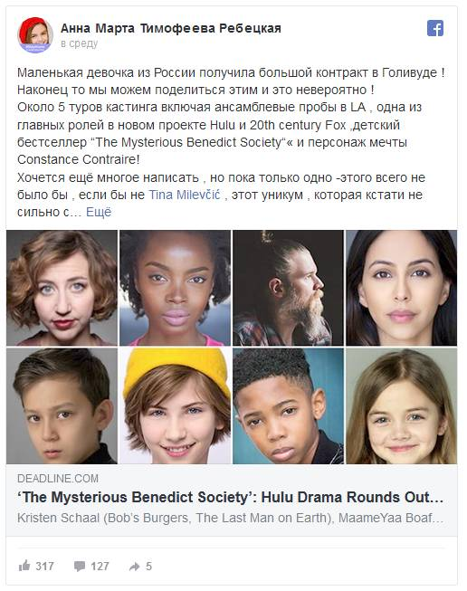 10-летняя Марта Тимофеева подписала контракт в Голливуде