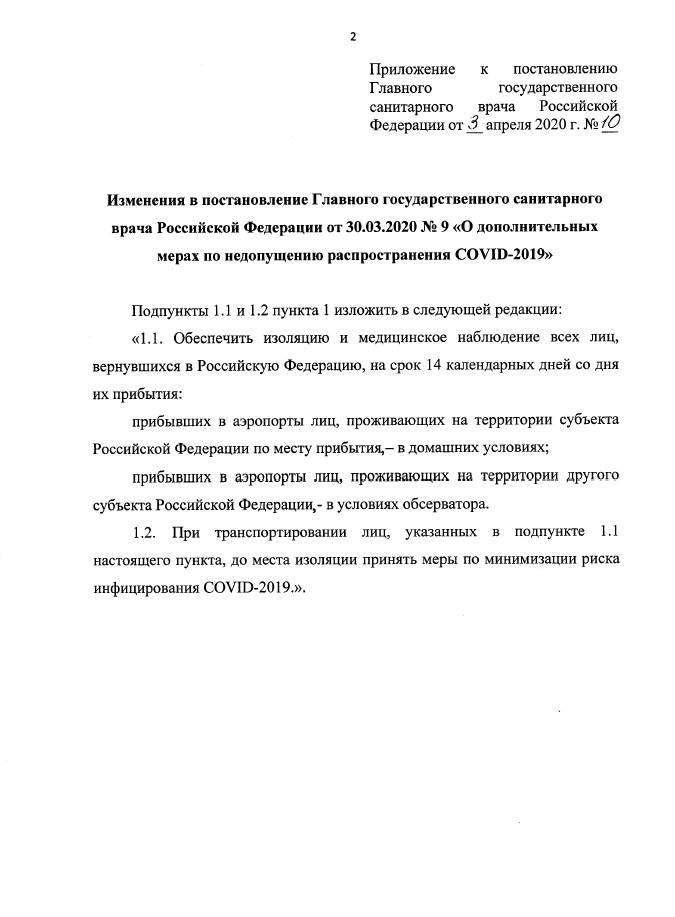 Изменения в Постановление №9 от 30.03.19 Главного санитарного врача РФ