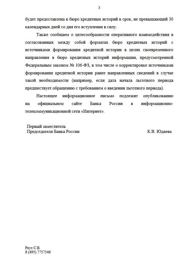 Инфписьмо в связи с вступлением в силу закона от 03.04.2020 № 106-ФЗ