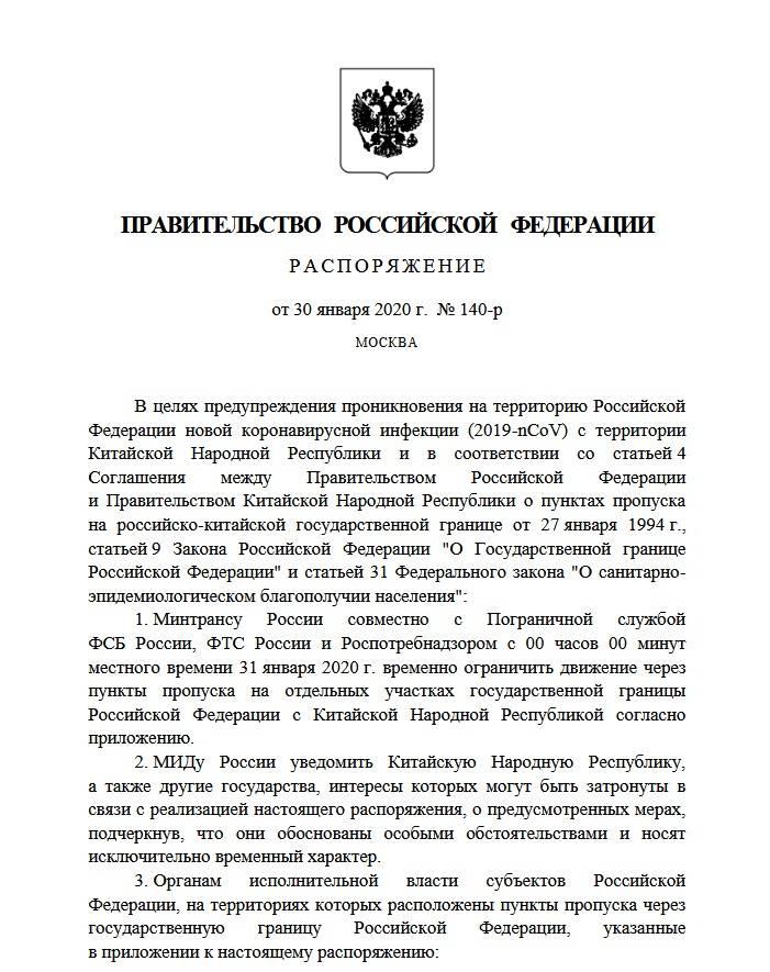 Распоряжение от 30 января 2020 г. No140-р