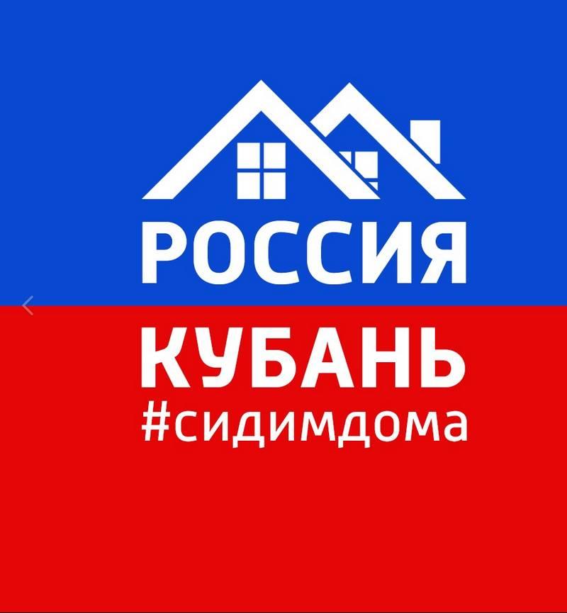 """Логотип """"Россия Кубань"""