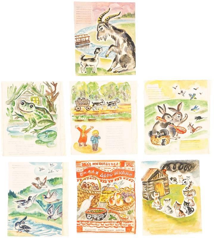 """Лот 131. Алиса Порет. Рисованный макет книжки-раскладушки. Н. Колпаковой """"Ехали дорожками"""""""
