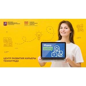 Вебинар «Online-профессии в области Управления персоналом»