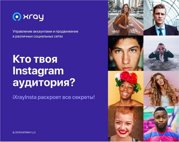 анализ аудитории в Инстаграм с помощью сервиса iXray