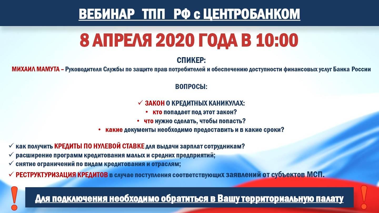 ТПП РФ и Центробанк 8 апреля проведут вебинар