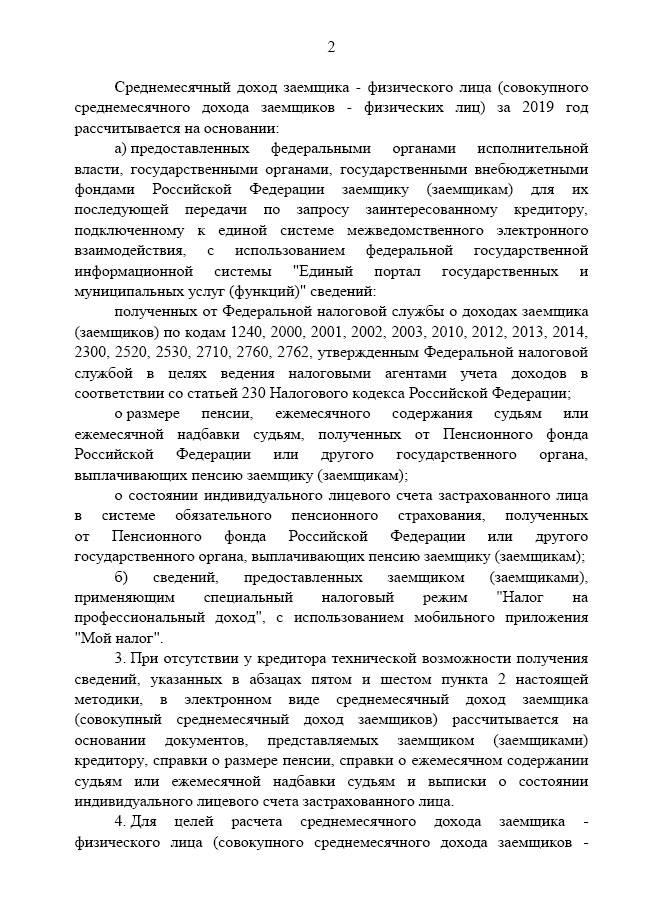 Методика расчета среднемесячного дохода заёмщика. Постановление №436