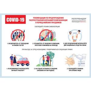 Рекомендации по профилактике коронавируса на майских праздниках