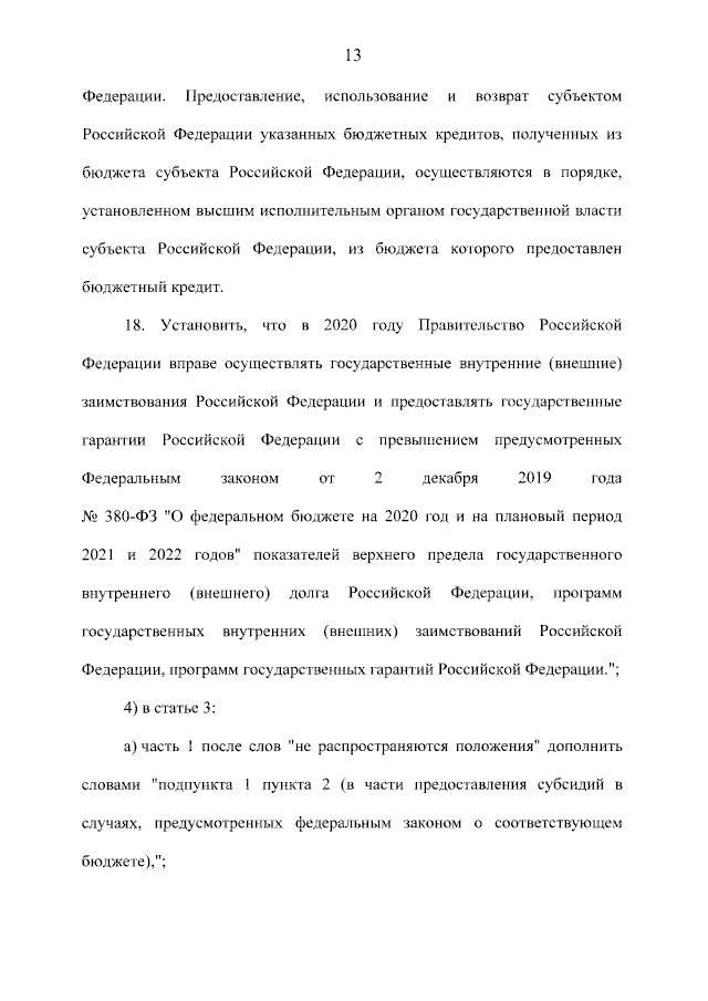 Федеральный закон от 22.04.2020 № 120-ФЗ
