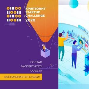 Определен состав экспертного совета Криптонит Startup Challenge