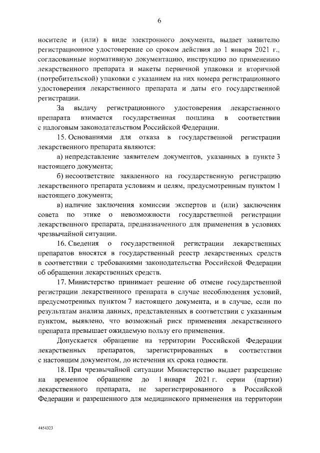 Постановление от 3 апреля 2020 г. № 441